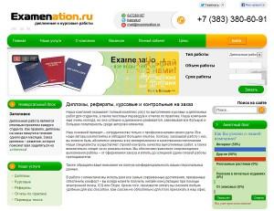 examen_skrin