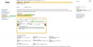 Защита текстов в панели яндекс веб-мастер