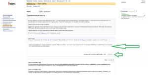 добавление нового текста в панели вебмастера