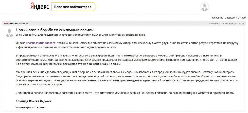 Наказание за seo-ссылки с 15 мая в Яндекс