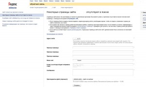 форма связи с Платоном в Яндекс